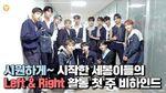 INSIDE SEVENTEEN 'Left & Right' 활동 비하인드 1 ('Left & Right' Behind 1)