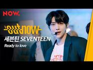 -SEVENTEEN- 세븐틴 - 'Ready to love' (4K) Live Performance - -OUTNOW