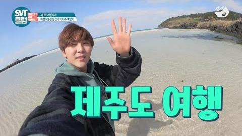 SVT클럽 8화 NO매니저 NO제작진! 동갑내기 승관&버논의 제주 여행기
