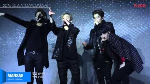 -Special Video- 세븐틴(SEVENTEEN) - 만세(MANSAE) 힙합 팀 ver.