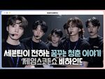 -INSIDE SEVENTEEN- 제임스코든쇼 비하인드 ('The Late Late Show with James Corden' BEHIND)