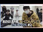 -INSIDE SEVENTEEN- 2021 SEVENTEEN ONLINE CONCERT 'IN-COMPLETE' DANCE PRACTICE BEHIND -2