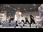 -INSIDE SEVENTEEN- 'HOME;RUN' 안무 연습 비하인드 ('HOME;RUN' DANCE PRACTICE BEHIND)