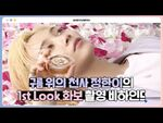-INSIDE SEVENTEEN- 정한 1st Look 화보 촬영 비하인드 (JEONGHAN 1st Look Photo Shoot BEHIND)