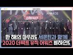 -INSIDE SEVENTEEN- 2020 더팩트 뮤직 어워즈 비하인드 (2020 THE FACT MUSIC AWARDS BEHIND)
