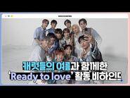 -INSIDE SEVENTEEN- 'Ready to love' 활동 비하인드 ('Ready to love' BEHIND)