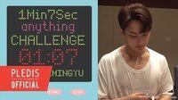 1Min7Sec CHALLENGE 민규의 네 컷 만화 그리기 (Mingyu's Draw a 4-cut Comic)