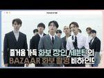 -INSIDE SEVENTEEN- 'BAZAAR' 화보 촬영 비하인드 ('BAZAAR' Photo Shoot Behind)