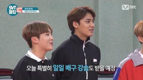 SVT클럽 7화 배구러버 승관, 최애 배구팀과의 만남♡