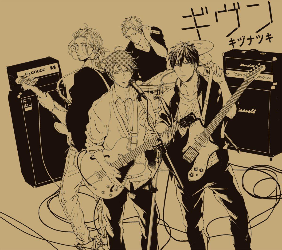 Given (CD Drama)