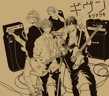 Given Drama CD 1.png