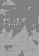 V5 cover