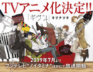 Anime broadcast date