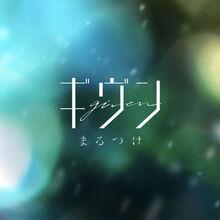 Given-Marutsuke.jpg