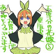 Volumen 5 Ilustracion especial Yotsuba