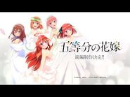 アニメ「五等分の花嫁」続編制作決定PV