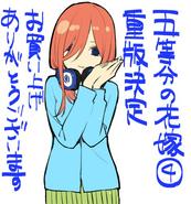 Volumen 4 Ilustracion bonus Miku