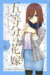 Miku Character Book.jpg