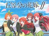 Go Toubun no Hanayome II (anime)