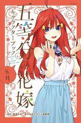 Libro de Personajes Itsuki.jpg