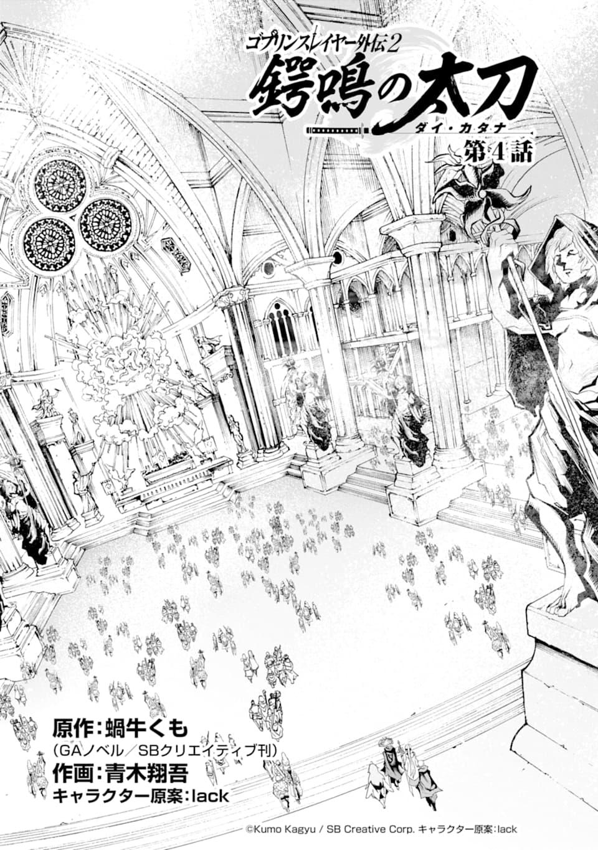 Dai Katana Manga Chapter 4