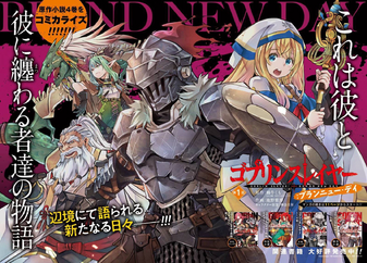 Goblin Slayer Manga Brand New Day.png