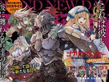 Goblin Slayer: Brand New Day