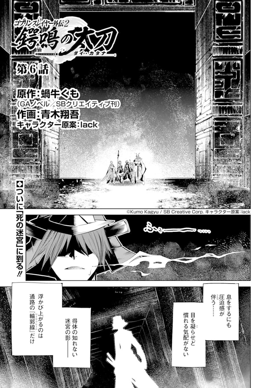 Dai Katana Manga Chapter 6