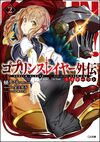 Goblin Slayer Year One (Light Novel) Vol. 2 (JP).jpg