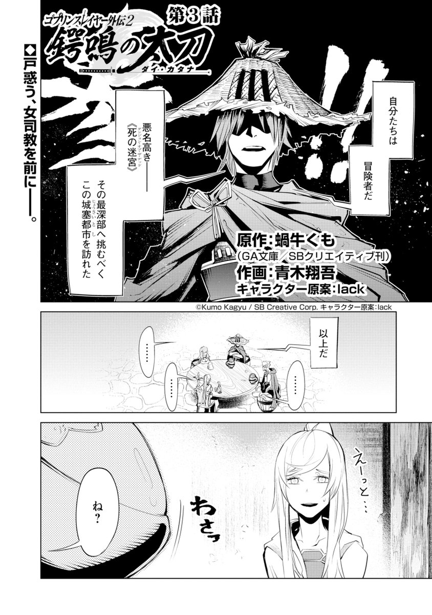 Dai Katana Manga Chapter 3