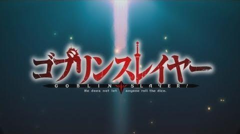 TVアニメ『ゴブリンスレイヤー』第1弾PV