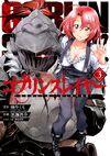 Goblin Slayer Manga Volume 03.jpg