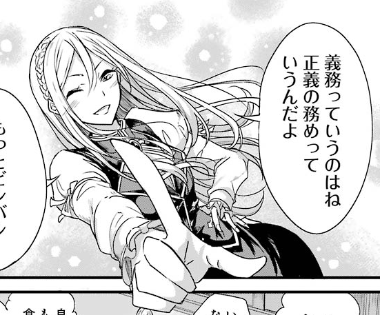 Guild Girl's Colleague