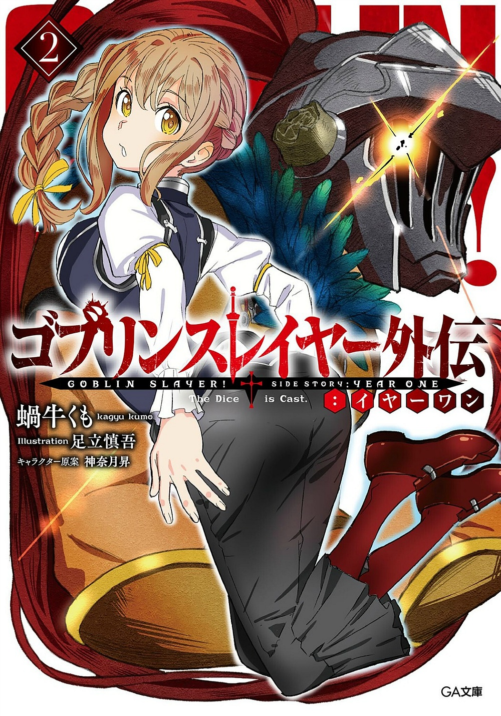 Year One Light Novel Volume 2