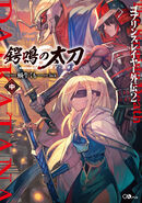 Dai Katana Vol 02 cover