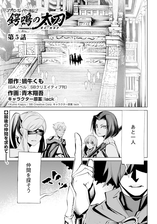 Dai Katana Manga Chapter 5