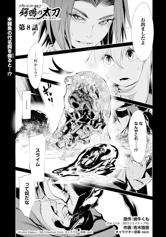 Dai Katana Manga Chapter 8
