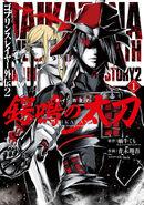 Tsubanari no Daikatana Manga Volume 1