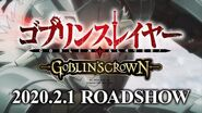 『ゴブリンスレイヤー -GOBLIN'S CROWN-』本予告