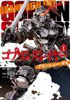 Goblin Slayer Brand New Day Vol. 1 (JP).jpg