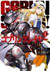 Goblin Slayer Manga Volume 01.jpg