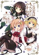 Manga vol2