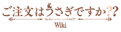 Is the Order a Rabbit? Wiki