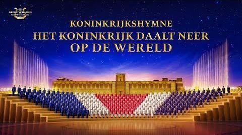 Christelijke_koormuziek_'Koninkrijkshymne-_het_koninkrijk_daalt_neer_op_de_wereld'