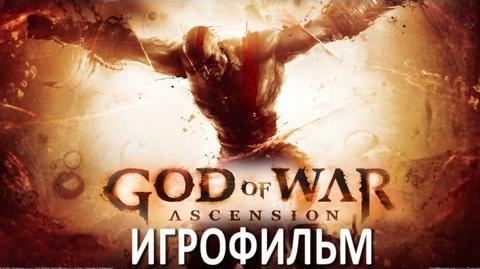 God of War Ascension - игрофильм (все ролики)