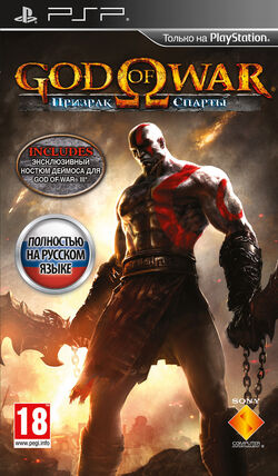 Psp god of war - ghost of sparta 2010 rus - front.jpg