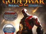 God of War: Ghost of Sparta