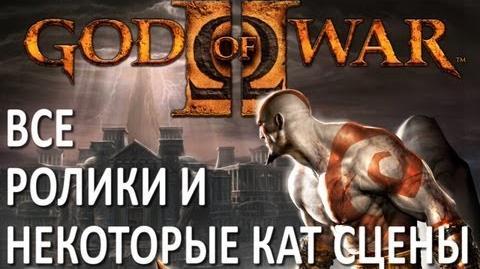 GOD OF WAR 2 все ролики и некоторые кат сцены