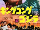 King Kong kontra Godzilla