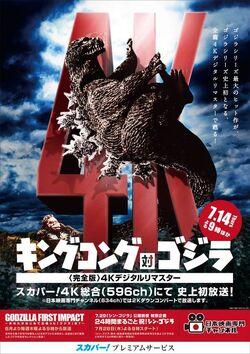 King Kong vs. Godzilla 4K Restoration Poster.jpg